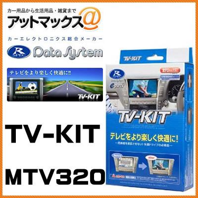 【MTV320】Data System データシステム TVキット 切替えタイプ 【三菱 ギャラン・フォルティス デリカD:5 パジェロ など】{MTV320[1450]}