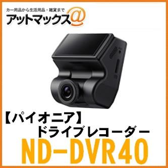 【パイオニア カロッツェリア】ドラレコ ドライブレコーダー207万画素 2.0インチ GPS搭載 駐車監視録画機能付き【ND-DVR40】{ND-DVR40[600]}