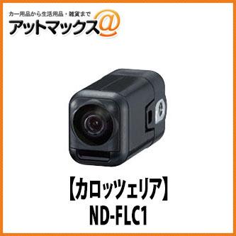 【パイオニア カロッツェリア】フロアカメラユニット 【ND-FLC1】{ND-FLC1[600]}