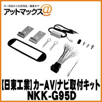 【日東工業 NITTO】【NKK-G95D】カーAV取付キット フォルクスワーゲン ニュービートル {NKK-G95D[1751]}