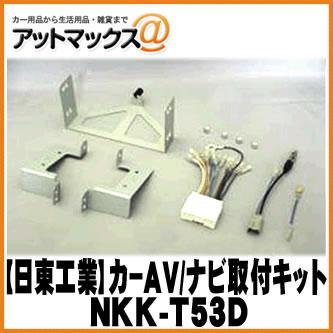 【日東工業 NITTO】【NKK-T53D】カーAV取付キット マツダ プレマシー用 {NKK-T53D[1751]}