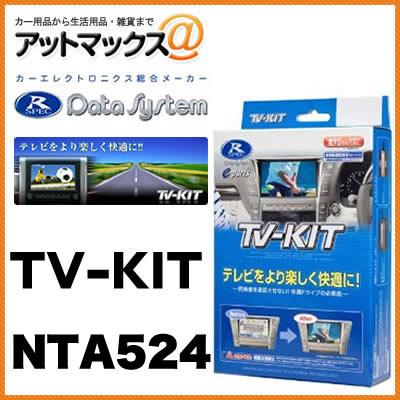 データシステムTVキット オートタイプ NTA524{NTA524[1450]}