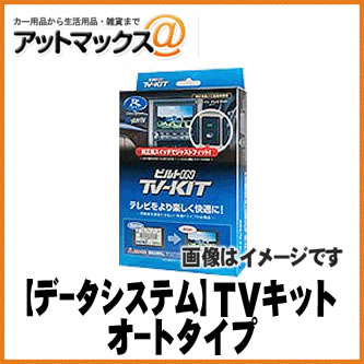 【DataSystem データシステム】テレビキット オートタイプ 日産/三菱ディーラーオプション【NTA592】 {NTA592[1450]}