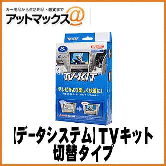 【DataSystem データシステム】ディーラーオプション TVキット切替タイプ【NTV318】{NTV318[1450]}