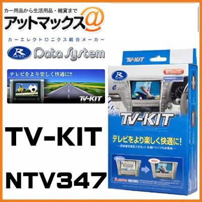 NTV347 Datasystem データシステム TVキット 切替タイプ 【日産 エクストレイル セレナ キューブ ノート など】{NTV347[1450]}