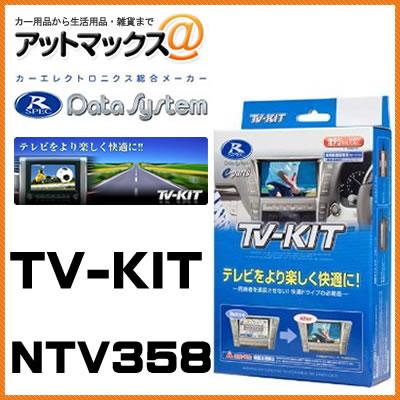 NTV358 Data System データシステム TVキット 切替タイプ 【ディーラーオプション 日産/マツダ/ダイハツ MP111-A C9P8(C9P8 V6 650) NMZP-W63D(N165) など】{NTV358[1450]}