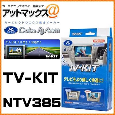 NTV385 Data System データシステム TVキット 切替タイプ 【ディーラーオプションナビ 日産/マツダ MP313D-A CA9PA(A9PA V6 650)CA9PA(C9PA V6 650) 】{NTV385[1450]}