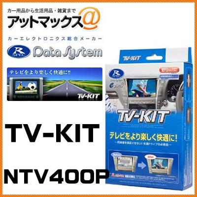 NTV400P Data System データシステム TVキット PLD版 切替タイプ 【日産 スカイライン】{NTV400P[1450]}