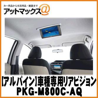 【ALPINE アルパイン モニター】【PKG-M800C-AQ】アクア/アクアG's専用 8型WVGAリアビジョン{PKG-M800C-AQ[960]}