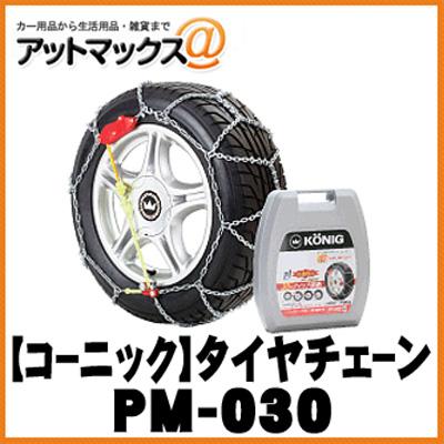 PM-030 コーニック Konig タイヤチェーン 金属製 超高性能タイヤチェーンP1マジック 簡単取付 {PM-030[9980]}