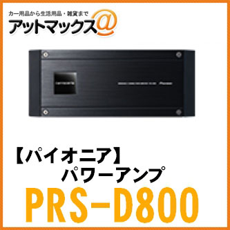 【パイオニア カロッツェリア】ブリッジャブルパワーアンプ 250W×2ハイレゾ音源対応【PRS-D800】{PRS-D800[600]}