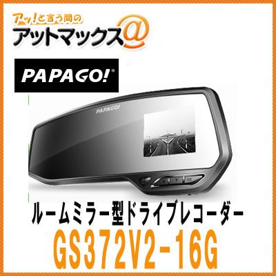 【PAPAGO パパゴ】【GS372V2-16G】ルームミラー型ドライブレコーダー2.7インチTFT液晶モニター 取付簡単!{GS372V2-16G[9980]}