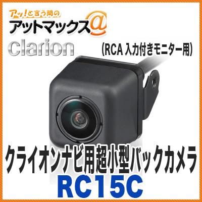 【クラリオン】【RC15C】バックカメラ 車載用リアビジョンカメラ(RCA入力付きモニター用 クラリオンNXシリーズ対応){RC15C[950]}