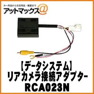 アットマックス@ 商品 データシステム DataSystem RCA023N 1450 RCAシリーズ{RCA023N 品質検査済 リアカメラ接続アダプター }