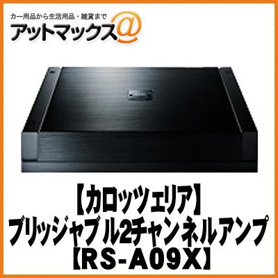 【カロッツェリア】ハイエンド・オーディオ ブリッジャブル2チャンネルパワーアンプ【RS-A09X】{RS-A09X[600]}
