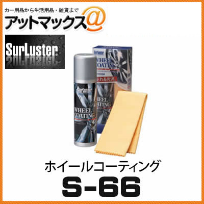 セール品 アットマックス@ SurLuster シュアラスター 限定価格セール ホイールコーティング } S-66 {S-66 9188