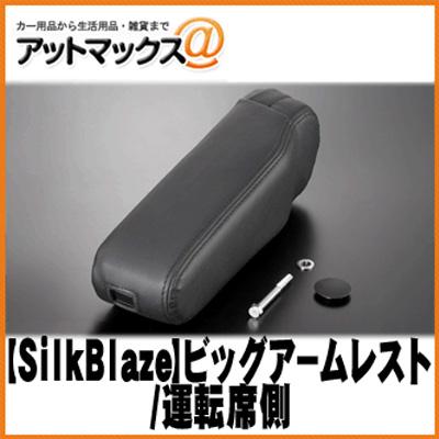 【SilkBlaze シルクブレイズ】BIGアームレスト トヨタ汎用ブラック/運転席側【SB-AMR-TY-BK-R】{SB-AMR-TY-BK-R[9181]}