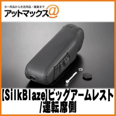 【SilkBlaze シルクブレイズ】BIGアームレスト トヨタ汎用 ブラック/ポケット付/運転席側【SB-AMRPTY-BK-R】 {SB-AMRPTY-BK-R[9181]}