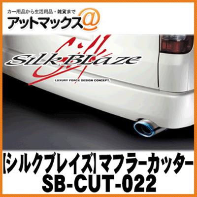 【SilkBlaze シルクブレイズ】マフラーカッター 200系ハイエース チタン/オーバル【SB-CUT-022】 {SB-CUT-022[9181]}