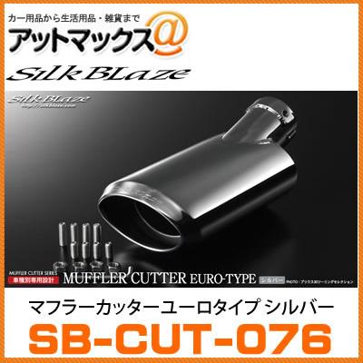 SB-CUT-076 シルクブレイズ SilkBlaze マフラーカッター ユーロタイプ 車種別専用設計 プリウス30ツーリングセレクション及び全グレード対応{SB-CUT-076[9181]}