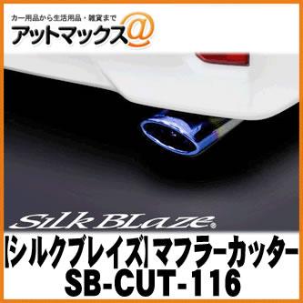 【SilkBlaze シルクブレイズ】マフラーカッター80系ノアSi/ヴォクシーZs チタン/オーバル【SB-CUT-116】{SB-CUT-116[9980]}
