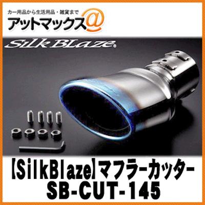 【SilkBlaze シルクブレイズ】プリウス50系 マフラーカッター チタン/オーバル 【SB-CUT-145】 {SB-CUT-145[9181]}