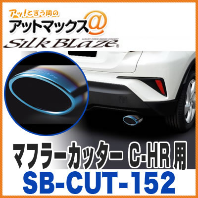 【ケースペック シルクブレイズ】【SB-CUT-152】 マフラーカッター C-HR用 オーバル/チタン{SB-CUT-152[9181]}