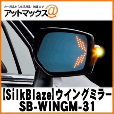 【SilkBlaze シルクブレイズ】【SB-WINGM-31】ウイングミラー レヴォーグ/XV/WRX STI/S4 (ヒーター付 寒冷地仕様対応) {SB-WINGM-31[9181]}
