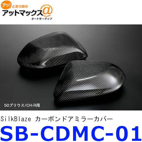 シルクブレイズ/SilkBlaze SB-CDMC-01カーボンドアミラーカバーC-HR(ZYX10・NGX50)50プリウス(ZVW5#){SB-CDMC-01[9181]}