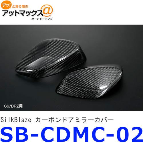 シルクブレイズ/SilkBlaze SB-CDMC-02カーボンドアミラーカバートヨタ 86(ハチロク)(ZN6)、スバル BRZ(ZC6){SB-CDMC-02[9181]}
