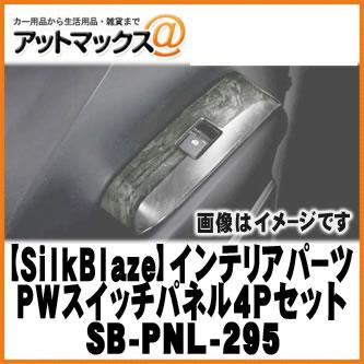 【ケースペック シルクブレイズ SilkBlaze】 アルファード/ヴェルファイア PWスイッチパネル4Pセット/黒木目 【SB-PNL-295】 {SB-PNL-295[9181]}