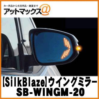 【SilkBlaze シルクブレイズ】ウイングミラー NV350キャラバン 【SB-WINGM-20】{SB-WINGM-20[9181]}