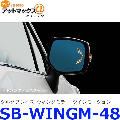 シルクブレイズ/SilkBlaze SB-WINGM-48ウィングミラー ツインモーションスバル フォレスター インプレッサXV など{SB-WINGM-48[9181]}
