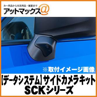 【DataSystem データシステム】 車種別サイドカメラキット 標準タイプ スバルBRZ/トヨタ86用【SCK-38B3N】 {SCK-38B3N[1450]}