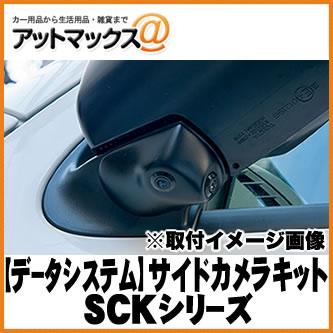 【DataSystem データシステム】 車種別サイドツインカメラキット 標準タイプ 【SCK-39H3W】 {SCK-39H3W[1450]}