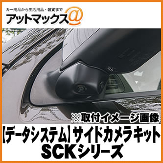 【DataSystem データシステム】 車種別サイドツインカメラキット 標準タイプ 【SCK-40C3W】 {SCK-40C3W[1450]}