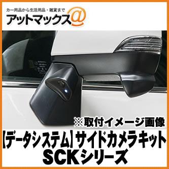 【DataSystem データシステム】 車種別サイドカメラキット LED内蔵タイプ スバルフォレスター用【SCK-49F3A】 {SCK-49F3A[1450]}