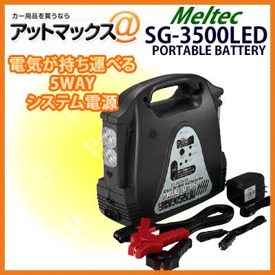 SG 3500 LEDポータブルバッテリー 推奨 至高 ポータブル電源 SG-3500LED 大自工業 9186 5WAYシステム電源 Meltec } メルテック {SG-3500LED