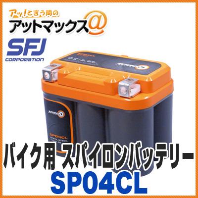 [9981] オプティマタイプ } 完全密閉 SPIRON BATTERY 2輪車用スパイラルバッテリー 【SP04CL】 {SP04CL (YTZ4V/GTZ4V、YTZ5S/GTZ5S、YTX4L-BSの互換性) 世界初! 【SFJ】 バイク用 スパイロンバッテリー