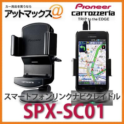 SPX-SC01 パイオニア カロッツェリア スマートフォンリンクナビクレイドル SPX-SC01{SPX-SC01[600]}