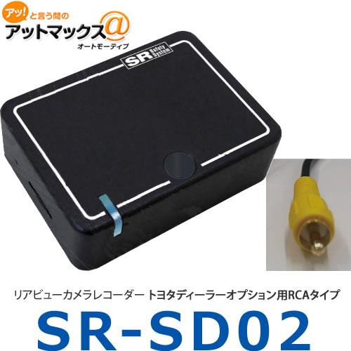 リアビューカメラレコーダー SR-SD02 RCAタイプ{SR-SD02[9171]}
