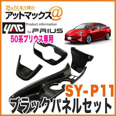 【ヤック YAC】【SY-P11】 プリウス専用ブラックパネルセット 50系プリウス専用{SY-P11[1305]}