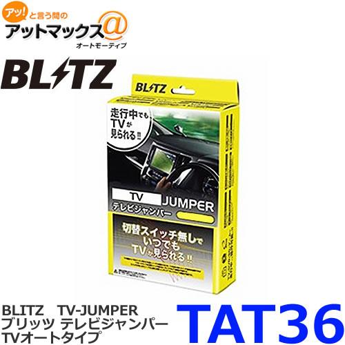ブリッツ/BLITZ テレビジャンパーTAT36 TVオートタイプレクサス(LC500、LS500、NX300など){TAT36[9980]}
