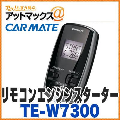 カーメイト CARMATE リモコン エンジンスターター ドアロック アンサーバック付き{TE-W7300[1141]}