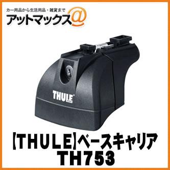 【THULE スーリー】ベースキャリア RAPID ラピッドフィックスポイントローフットセット【TH753】 {TH753[9980]}