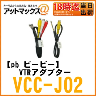 【pb ピービー】 SクラスW221 MC前 CLクラスC216アウディ用 VTRアダプター 【VCC-J02】 {VCC-J02[1420]}