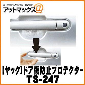 アットマックス@ 【YAC ヤック】プロテクター ドア傷防止+静電気軽減プロテクターC【TS-247】 {TS-247[1305]}