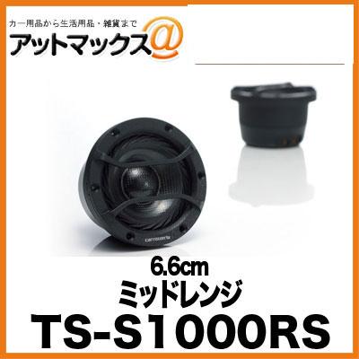 TS-S1000RS パイオニア Pioneer 6.6cm ミッドレンジ{TS-S1000RS[600]}