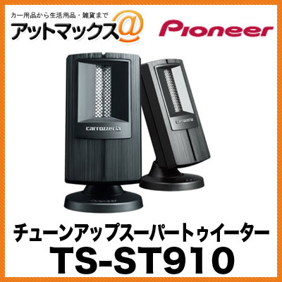 TS-ST910 パイオニア Pioneer チューンアップスーパートゥイーター{TS-ST910[600]}