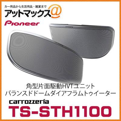 TS-STH1100 パイオニア carrozzeria カロッツェリア 2ウェイサテライトスピーカー 2個1組 {TS-STH1100[600]}